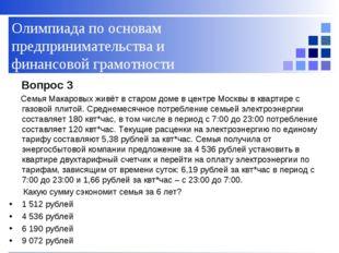 Вопрос 3 Семья Макаровых живёт в старом доме в центре Москвы в квартире с га