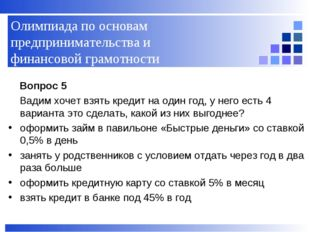Вопрос 5 Вадим хочет взять кредит на один год, у него есть 4 варианта это сд