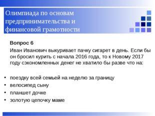 Вопрос 6 Иван Иванович выкуривает пачку сигарет в день. Если бы он бросил ку