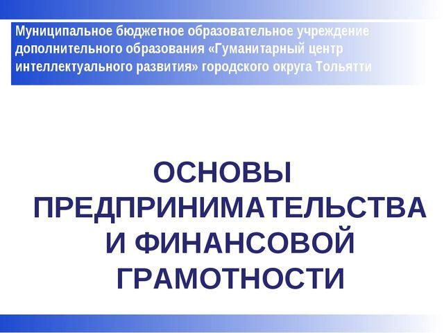 ОСНОВЫ ПРЕДПРИНИМАТЕЛЬСТВА И ФИНАНСОВОЙ ГРАМОТНОСТИ Муниципальное бюджетное...
