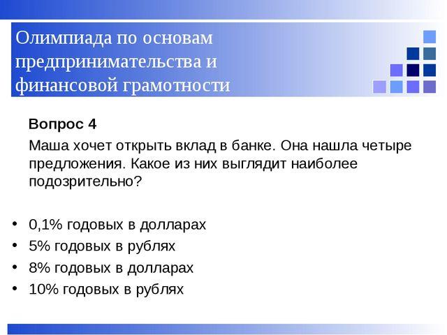 Вопрос 4 Маша хочет открыть вклад в банке. Она нашла четыре предложения. Как...