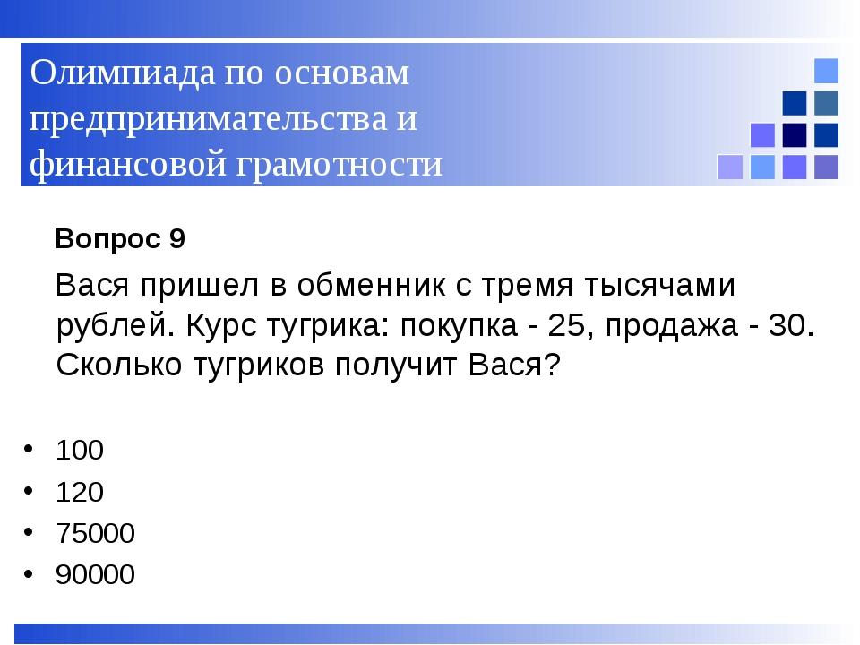 Вопрос 9 Вася пришел в обменник с тремя тысячами рублей. Курс тугрика: покуп...