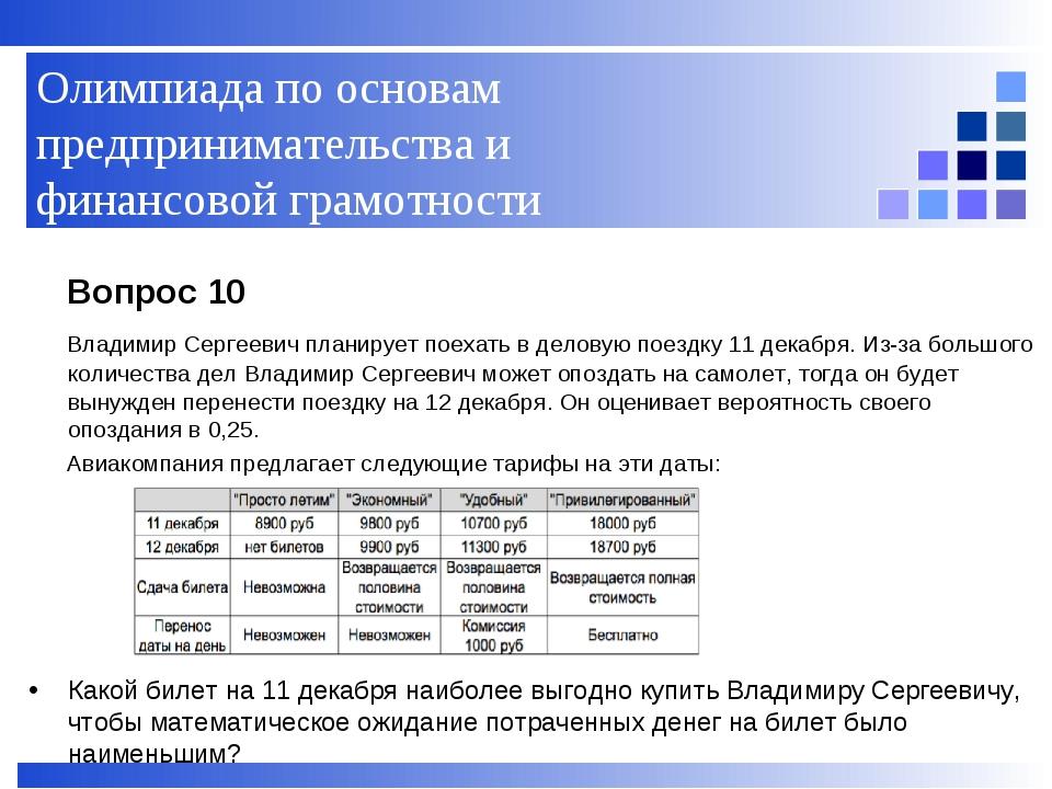 Вопрос 10 Владимир Сергеевич планирует поехать в деловую поездку 11 декабря....
