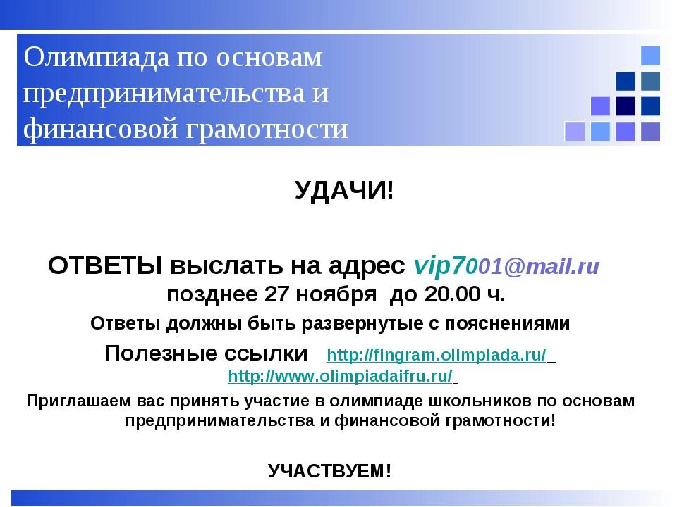 УДАЧИ! ОТВЕТЫ выслать на адрес vip7001@mail.ru позднее 27 ноября до 20.00 ч....