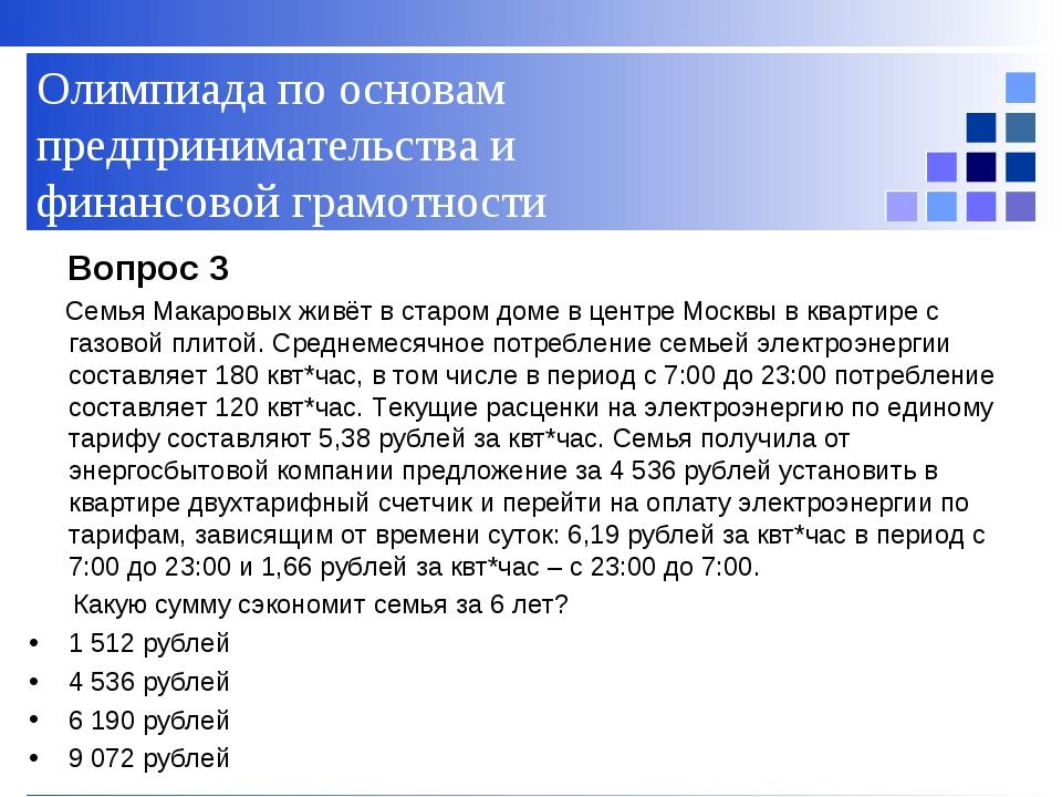 Вопрос 3 Семья Макаровых живёт в старом доме в центре Москвы в квартире с га...