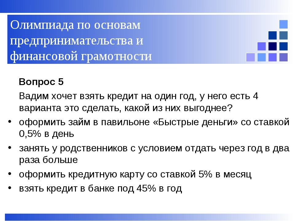 Вопрос 5 Вадим хочет взять кредит на один год, у него есть 4 варианта это сд...