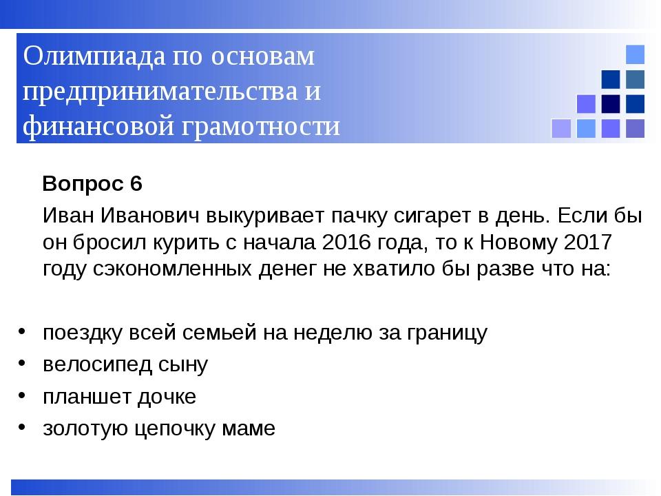 Вопрос 6 Иван Иванович выкуривает пачку сигарет в день. Если бы он бросил ку...