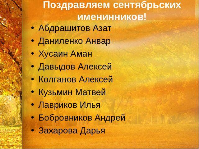Поздравляем сентябрьских именинников! Абдрашитов Азат Даниленко Анвар Хусаин...