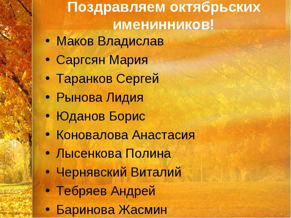 Поздравляем октябрьских именинников! Маков Владислав Саргсян Мария Таранков С...