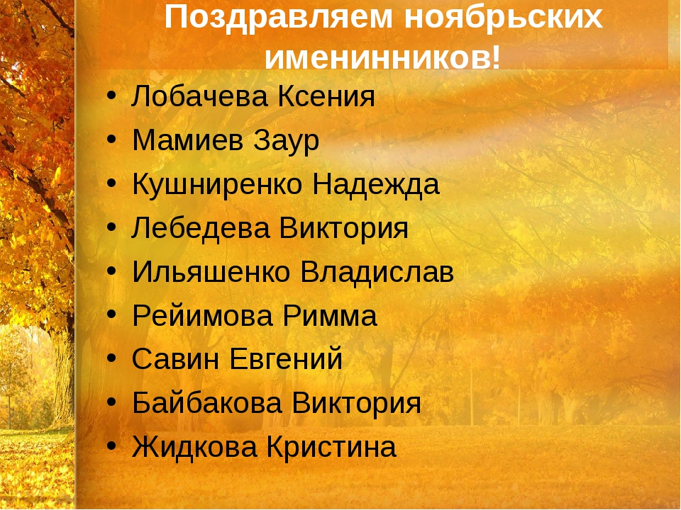 Поздравляем ноябрьских именинников! Лобачева Ксения Мамиев Заур Кушниренко На...