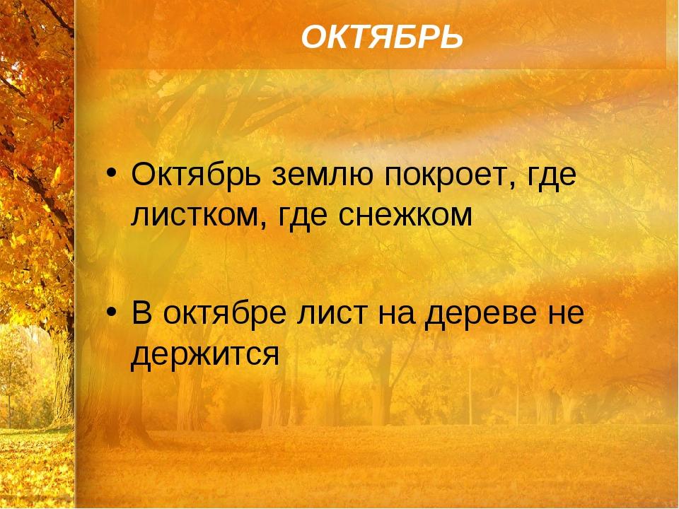 ОКТЯБРЬ Октябрь землю покроет, где листком, где снежком В октябре лист на дер...