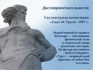 Достопримечательности Скульптурная композиция «Сказ об Урале» 1967г. Вырубле