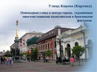 Улица Кирова (Кировка) Пешеходная улица в центре города, украшенная многочисл