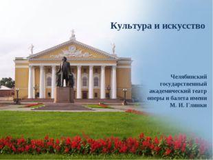 Культура и искусство Челябинский государственный академический театр оперы и