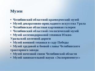 • Челябинский областной краеведческий музей • Музей декоративно-прикладного и