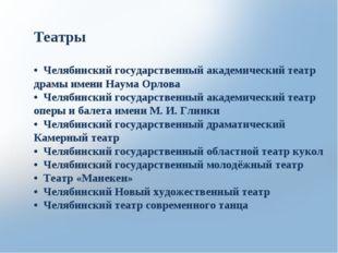 • Челябинский государственный академический театр драмы имени Наума Орлова •