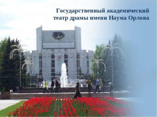 Государственный академический театр драмы имени Наума Орлова