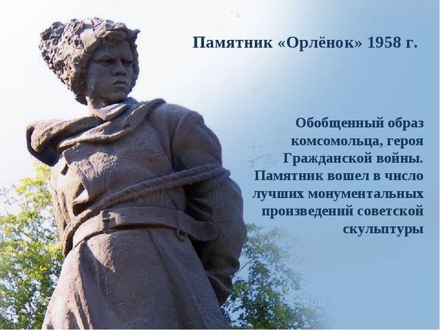 Памятник «Орлёнок» 1958г. Обобщенный образ комсомольца, героя Гражданской во...