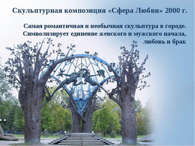 Скульптурная композиция «Сфера Любви» 2000г. Самая романтичная и необычная с...