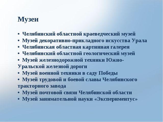 • Челябинский областной краеведческий музей • Музей декоративно-прикладного и...