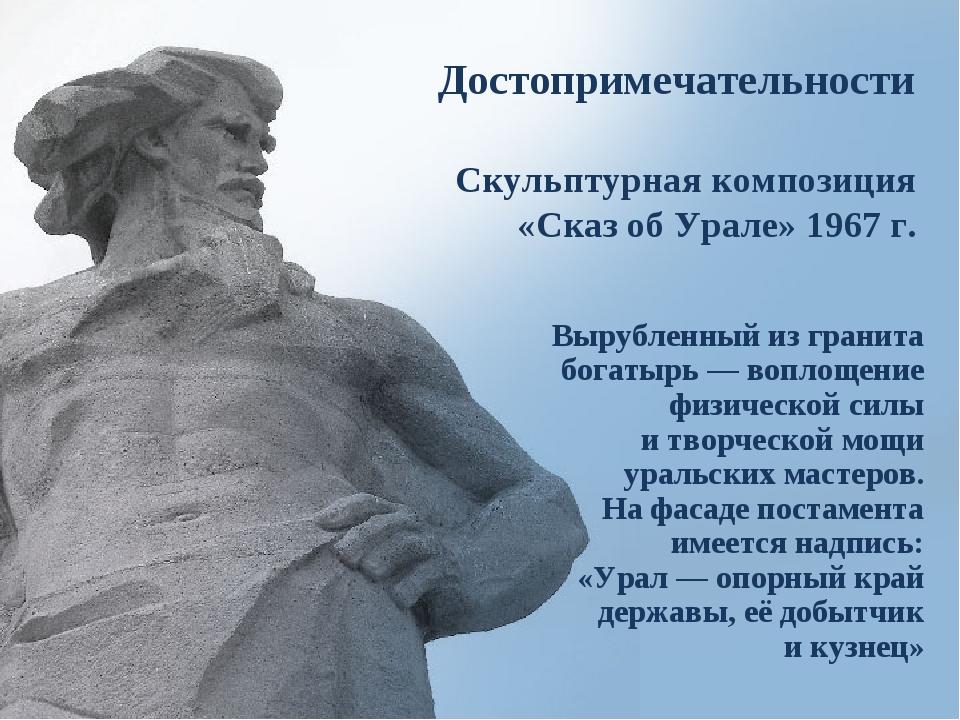 Достопримечательности Скульптурная композиция «Сказ об Урале» 1967г. Вырубле...