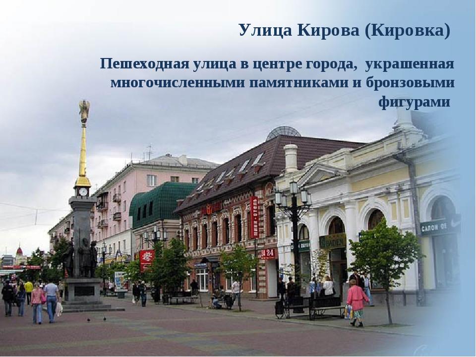 Улица Кирова (Кировка) Пешеходная улица в центре города, украшенная многочисл...