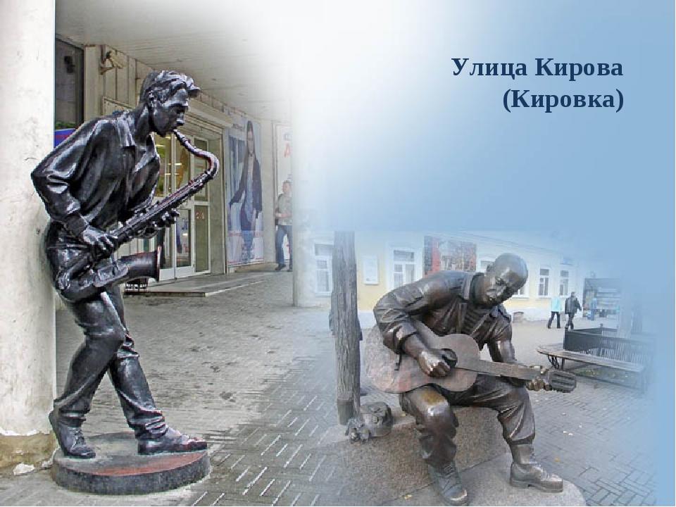Улица Кирова (Кировка)