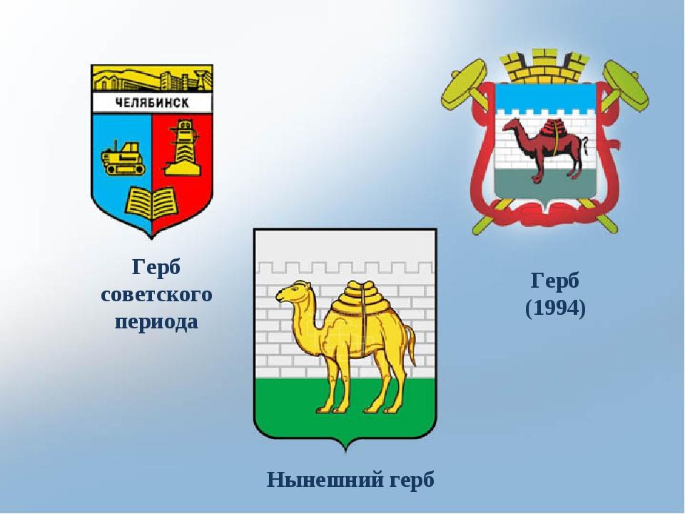 Герб советского периода Герб (1994) Нынешний герб
