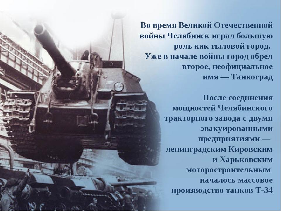 Во время Великой Отечественной войны Челябинск играл большую роль как тыловой...
