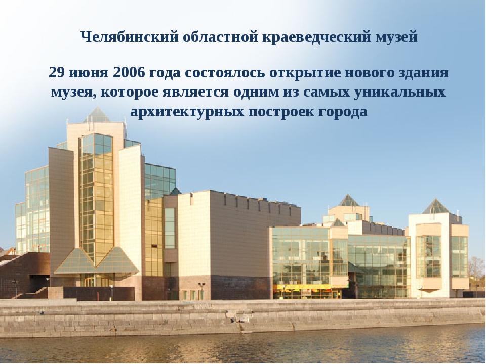 Челябинский областной краеведческий музей 29 июня 2006 года состоялось открыт...