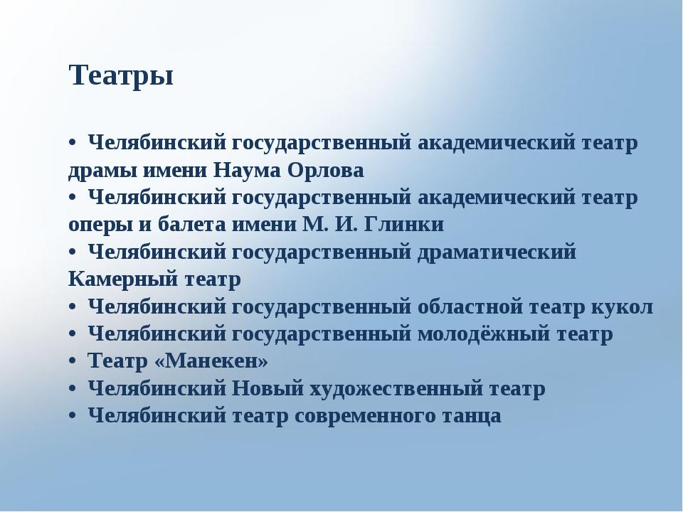 • Челябинский государственный академический театр драмы имени Наума Орлова •...