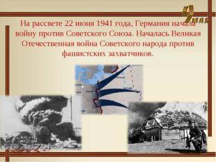 На рассвете 22 июня 1941 года, Германия начала войну против Советского Союза.