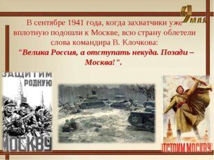 В сентябре 1941 года, когда захватчики уже вплотную подошли к Москве, всю стр