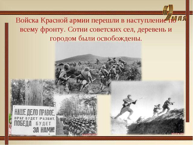 Войска Красной армии перешли в наступление по всему фронту. Сотни советских с...