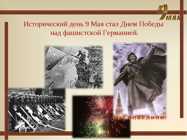 Исторический день 9 Мая стал Днем Победы над фашистской Германией.