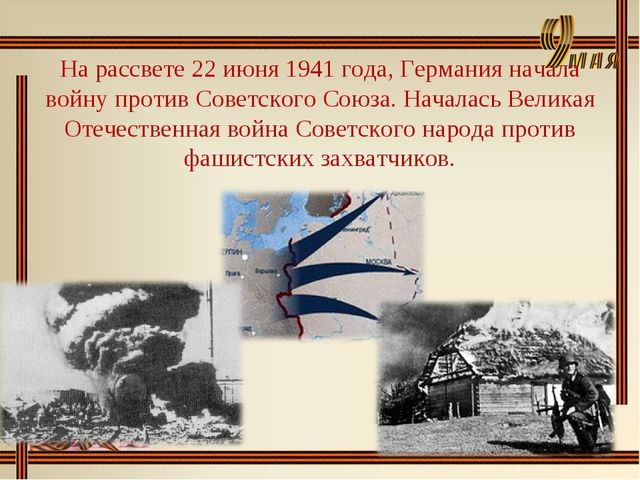 На рассвете 22 июня 1941 года, Германия начала войну против Советского Союза....