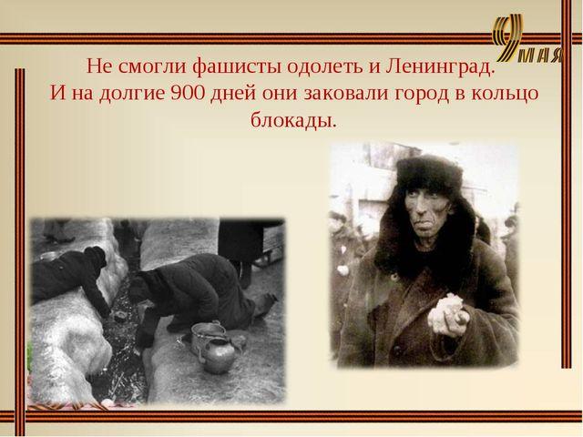 Не смогли фашисты одолеть и Ленинград. И на долгие 900 дней они заковали горо...