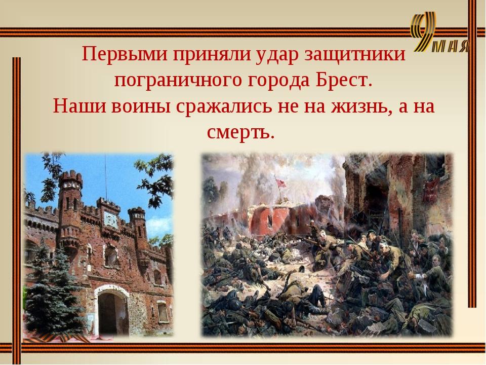 Первыми приняли удар защитники пограничного города Брест. Наши воины сражалис...