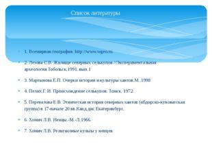 Список литературы 1. Всемирная география. http://www.wgeo.ru 2. Лезова С.В. Ж