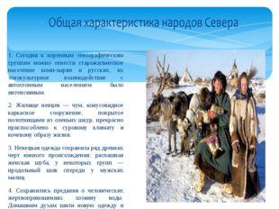 1. Сегодня к коренным этнографическим группам можно отнести старожильческое н