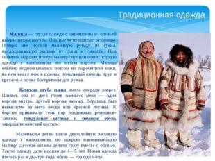 Традиционная одежда Малица — глухая одежда с капюшоном из оленьей шкуры мехом