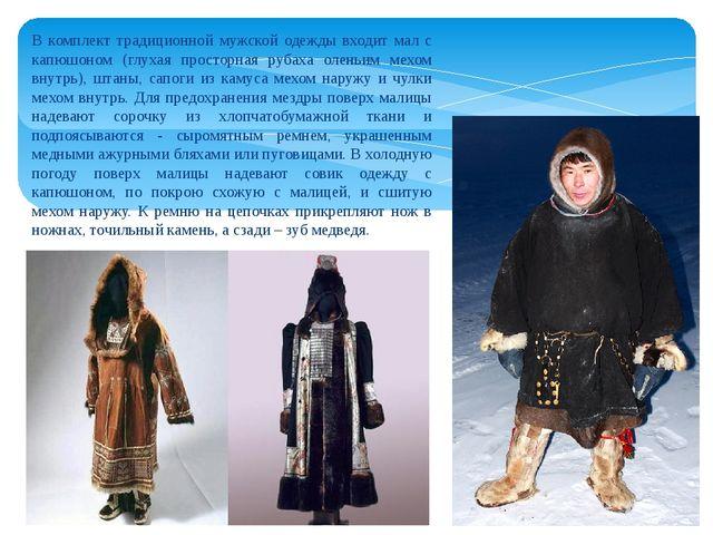 В комплект традиционной мужской одежды входит мал с капюшоном (глухая простор...