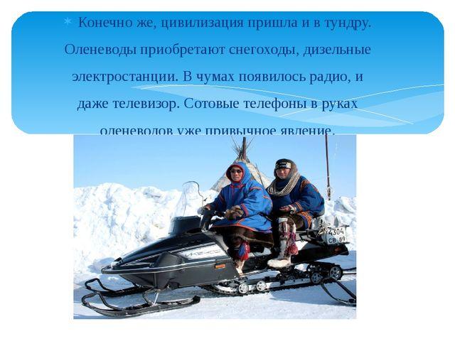 Конечно же, цивилизация пришла и в тундру. Оленеводы приобретают снегоходы, д...