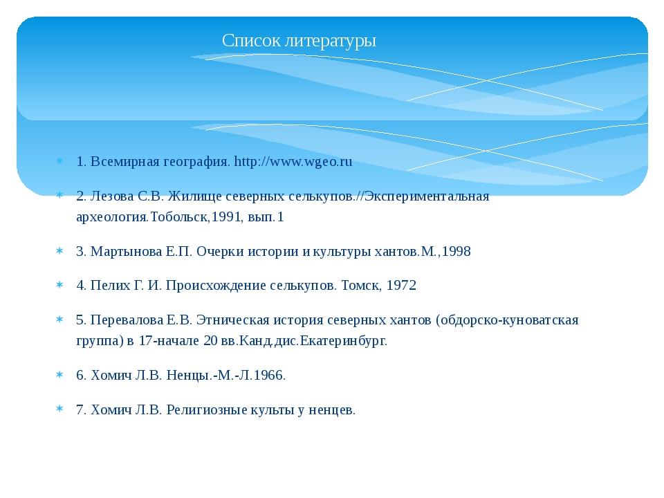 Список литературы 1. Всемирная география. http://www.wgeo.ru 2. Лезова С.В. Ж...