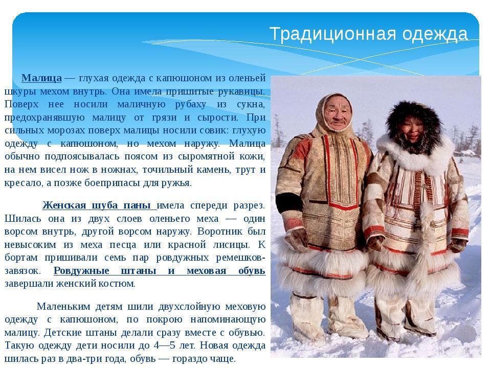 Традиционная одежда Малица — глухая одежда с капюшоном из оленьей шкуры мехом...