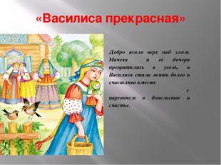 «Василиса прекрасная» Добро взяло верх над злом. Мачеха и её дочери превратил
