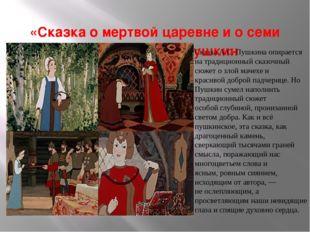 «Сказка о мертвой царевне и о семи богатырях» А.С.Пушкин Сказка А.С. Пушкина