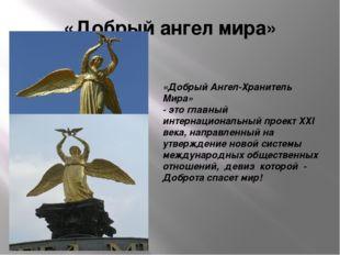«Добрый ангел мира» «Добрый Ангел-Хранитель Мира» - это главный интернациона