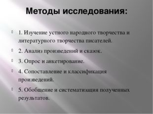 Методы исследования: 1. Изучение устного народного творчества и литературного