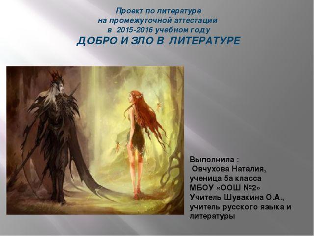 Проект по литературе на промежуточной аттестации в 2015-2016 учебном году ДОБ...